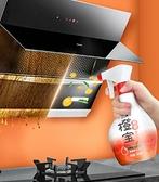 清洗劑 抽油煙機清洗劑家用廚房強力去油污油漬一噴凈除重油污清潔劑神器 艾維朵