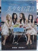 R14-006#正版DVD#美少女的謊言 第二季(第2季) 6碟#影集#影音專賣店