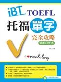 (二手書)2013-2015 iBT 托福單字完全攻略