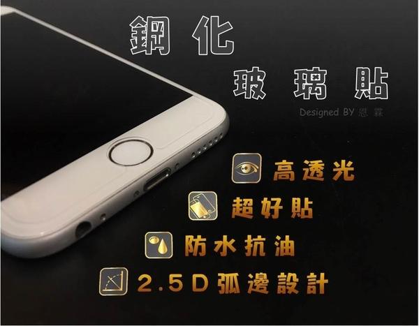 『9H霧面玻璃保護貼』APPLE iPhone SE2 (2020) 非滿版 鋼化玻璃貼 抗眩防指紋 螢幕保護膜 9H硬度