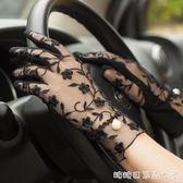 蕾絲防曬手套夏秋季防紫外線繡花短款中長款薄款戶外開車防滑手套糖糖日繫森女屋