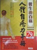 【書寶二手書T4/養生_JAV】人體自癒力手冊_夏德均