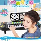 兒童電子琴初學女孩寶寶早教益智樂器小鋼琴小男孩玩具琴1-3-6歲 js15925『紅袖伊人』