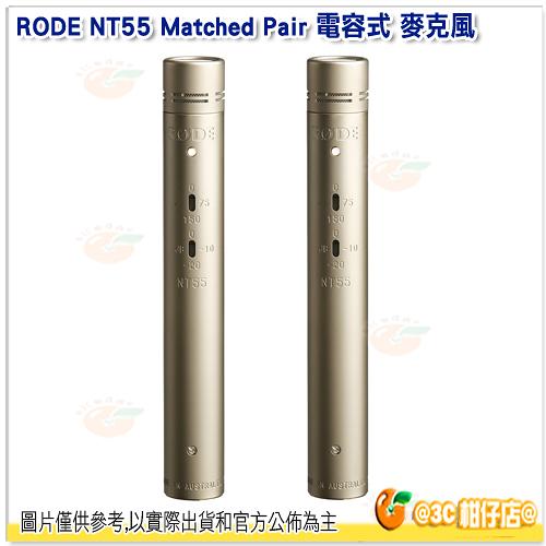 RODE NT55 Matched Pair 配對電容式 麥克風 公司貨 收音 錄影 錄音室 心型指向 MIC