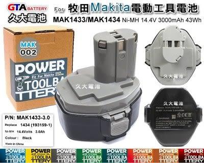 ✚久大電池❚ 牧田 Makita 工具電池 MAK 1434 1420 1422 1433 1435 14.4V 3Ah