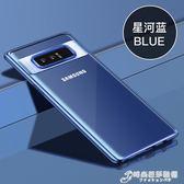 三星GALAXY Note8防摔套SM-N950F手機殼n9500藍色三星s8 / s8plus 【中秋全館免運】