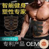 健身器家用八塊腹肌貼男士健腹練腹肌神器  創想數位