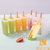 雪糕模具DIY製冰模具做冰棒冰格冰淇淋激凌兒童製冰盒帶蓋【慢客生活】