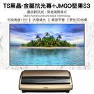 台北新北專業音響劇院 JMGO 堅果S3 超短焦4K雷射智能投影機公司貨+110吋黑晶-TS金屬抗光幕