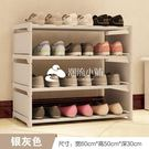 鞋櫃 簡易組裝多層鞋柜 潮流小鋪