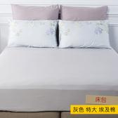 HOLA 義式孟斐斯埃及棉素色床包 特大 灰色
