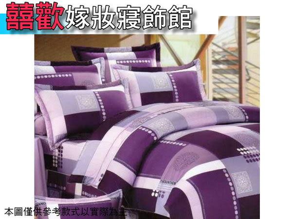 6933--格子--紫色◎床罩組(五件式)◎ 100%台灣製造&純棉 @5尺6尺均一價@免運費