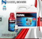 加拿大HAGEN赫根 富濾霸FLUVAL系列 高濃縮全方位去亞硝酸硝化菌 250ml