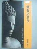 【書寶二手書T8/宗教_IIL】佛教史料學_藍吉富