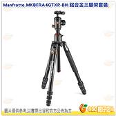 曼富圖 Manfrotto Befree GT XPRO MKBFRA4GTXP-BH 鋁合金反折三腳架套裝 正成公司貨 適單眼相機