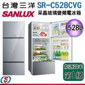 【新莊信源】528公升 台灣三洋SUNLUX采晶玻璃變頻電冰箱 SR-C528CVG