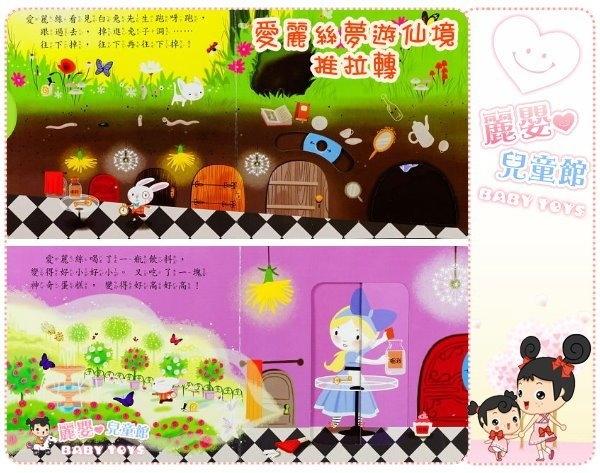 麗嬰兒童玩具館~上人文化-推拉轉童話系列玩具書-小紅帽/森林王子/愛麗絲夢遊仙境/糖果屋