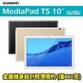 HUAWEI MediaPad T5 贈原廠皮套 3G/32G WIFI 10.1吋 平板電腦 T510 免運費