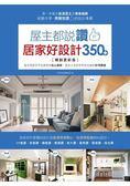 屋主都說讚的居家好設計350 【暢銷更新版】:每次用都微笑的貼心細節,過來人告訴