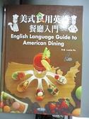 【書寶二手書T4/語言學習_J4G】美式食用英語 餐廳入門_Lucia Hu