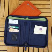出國旅行用品護照包