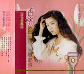 香檳金曲 流行典藏版 第5輯 CD 主唱:張舒娟 免運 (購潮8)