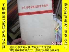 二手書博民逛書店罕見毛主席革命路線的偉大勝利------唐山豐南地震抗震救災先進