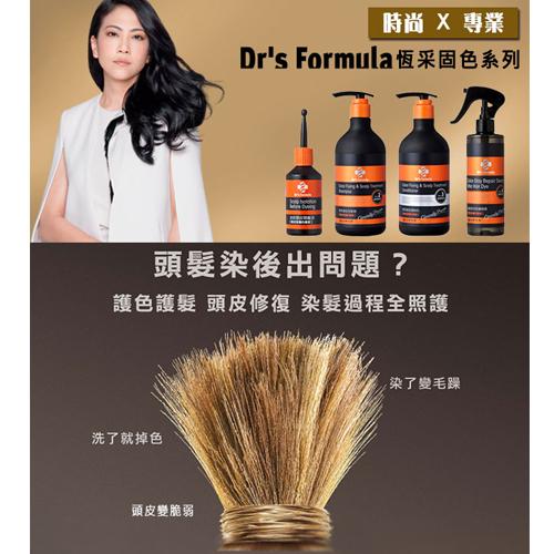 台塑生醫Dr s Formula恆采固色洗髮精580g