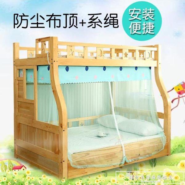 子母床蚊帳雙層上下鋪高低梯形床1.2m1.5米兒童0.9家用1.35米CY『小淇嚴選』