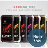 iPhone 6/6s 裝甲騎士系列 金屬邊框 金屬殼 金屬框 手機殼 手機框 金屬背板 防撞