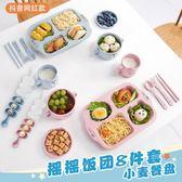 年終盛宴  環保兒童餐具套裝分隔餐盤家用早餐盤子寶寶勺筷叉分格盤飯團模具 初見居家