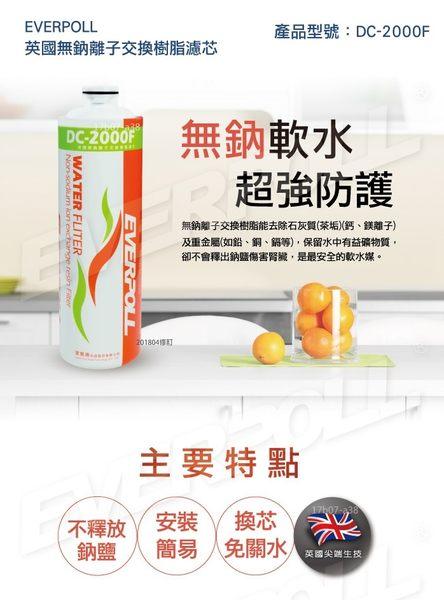 【EVERPOLL】愛惠浦科技淨水器DCP-2000F專用無鈉樹脂軟水濾心