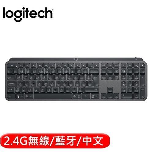 Logitech 羅技 MX Keys 智能鍵盤
