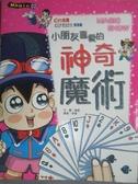【書寶二手書T3/少年童書_QOG】小朋友喜愛的神奇魔術_蛋蛋