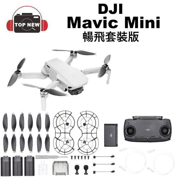 預購[贈32G]DJI 大疆 空拍機 Mavic Mini 暢飛套裝版 航拍機 小飛機 空拍機 2.7K 錄影畫質 折疊式 公司貨