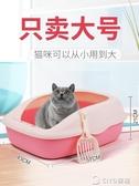 貓砂盆半封閉特大號貓廁所貓屎盆子貓盆拉屎貓沙盆開放式貓咪用品YYP CIYO黛雅