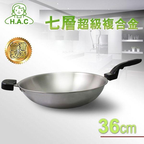 【HAC】畢翠絲七層超級複合金單柄中華炒鍋36cm(ANO-0036S)