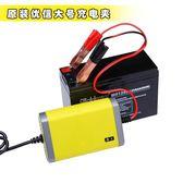 12V踏板摩托車電瓶充電器鉛酸蓄電池智能修復通用12伏充電機 智聯igo
