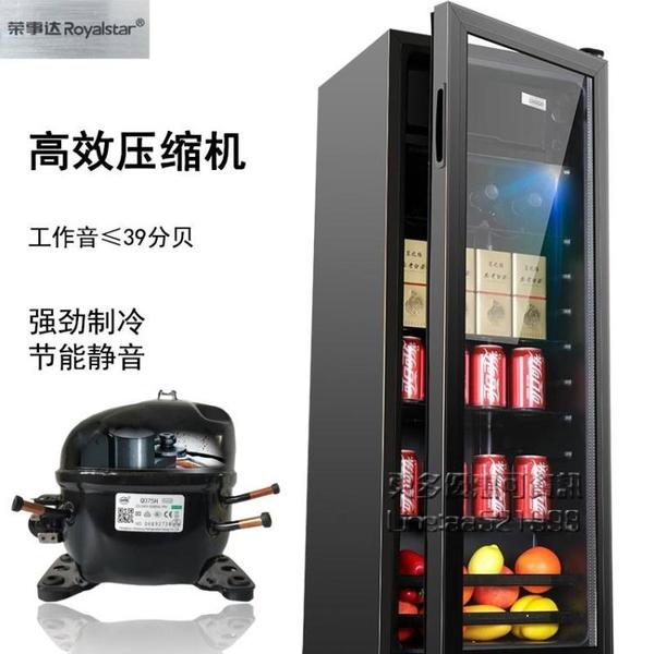 冷藏櫃 冰吧家用客廳小型冰箱單門辦公室茶葉冷藏櫃保鮮透明玻璃門 每日下殺NMS