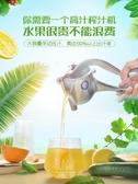 手動榨汁機小型石榴家用水果榨汁器壓檸檬汁器橙汁擠榨檸檬壓汁器