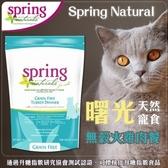 【活動85折】*KING*曙光spring《無榖火雞肉餐》天然餐食貓用飼料 貓糧10磅
