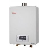 【南紡購物中心】林內【RUA-C1620WF_LPG】16公升強制排氣熱水器