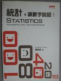 【書寶二手書T5/科學_KEL】統計,讓數字說話!_鄭惟厚, 墨爾