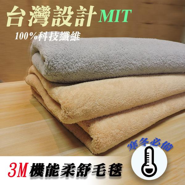 台灣製3M超細纖維珊瑚絨萬用毯(5色可選)加厚棉被150×210cm