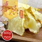 【譽展蜜餞】澎湖大捲片 600g/750元