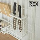 菜刀架 刀具架 廚房收納 收納架 【E0071】REX網架專用刀具架 收納專科