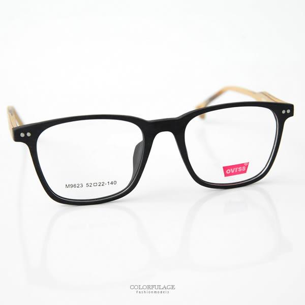 光學眼鏡 日系質感木紋雙色框 柒彩年代【NYA46】