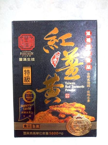 豐滿生技~自然農法紅薑黃粉120公克/罐