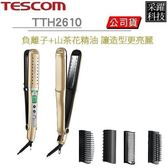 TESCOM 負離子多功能整髮器 TTH2610TW 群光公司貨 《分期0利率》