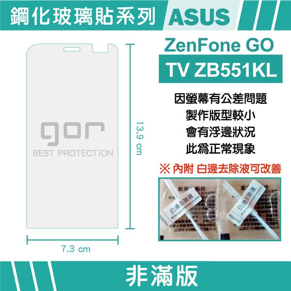 【GOR保護貼】ASUS 華碩 ZenFone Go TV ZB551KL 9H鋼化玻璃保護貼 全透明非滿版2片裝 公司貨 現貨
